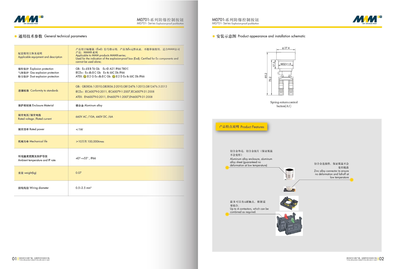 防爆控制按钮MEC-0701