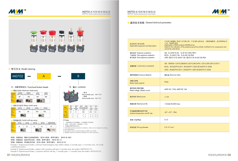 防爆控制按钮MEC-0702