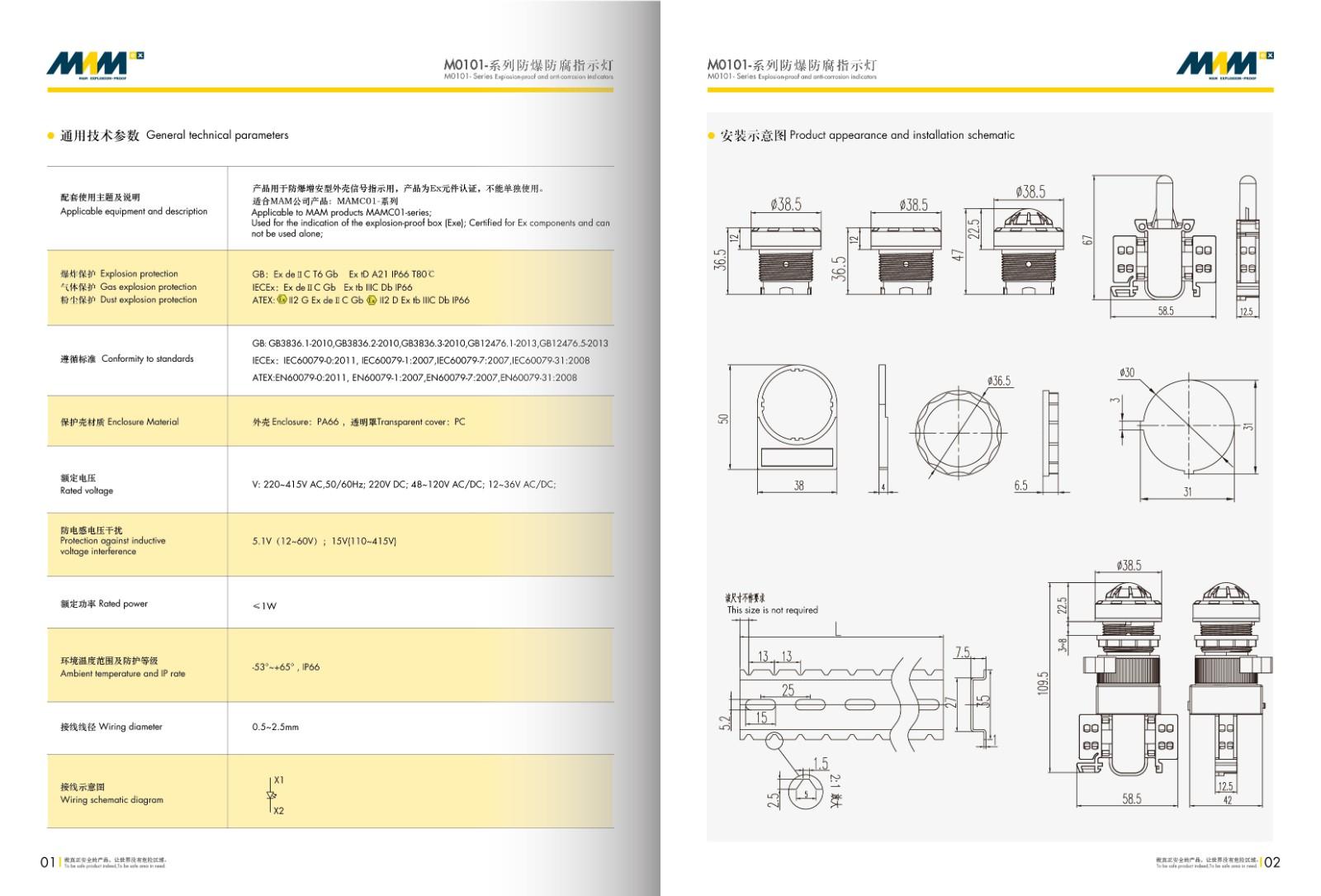 防爆指示灯MEC-0101-系列